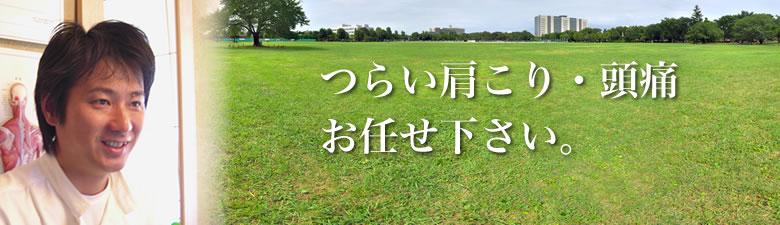 つらい肩こり頭痛なら静岡県藤枝市の理楽整体悠